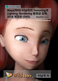 Maya(마야) 이남국의 Texturing과 Lighting, Rendering 강좌(2018)(DVD)(개정판)
