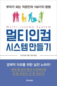 멀티인컴 시스템 만들기
