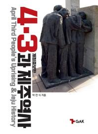 4·3과 제주역사(개정증보판)(양장본 HardCover)