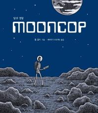 달과 경찰(Mooncop)