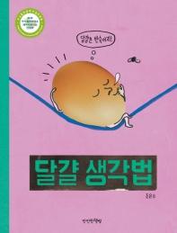달걀 생각법(양장본 HardCover)