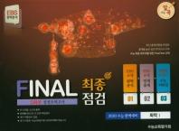고등 화학1 최종점검 파이널 실전모의고사(5회분)(2020)(봉투)