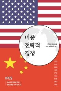미중 전략적 경쟁(경남대 극동문제연구소 국제관계연구 시리즈 36)