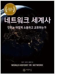 네트워크 세계사