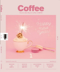 월간 커피(2018년 1월호)