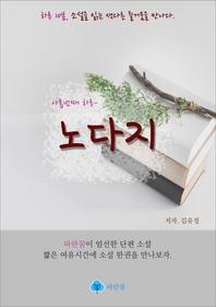 노다지 - 하루 10분 소설 시리즈