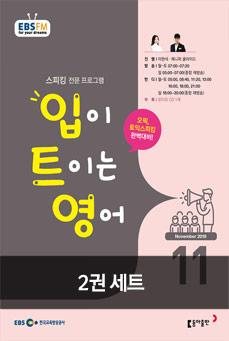 입트영 + 귀트영 세트 (2018년 11월호)