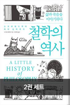 [38%▼]고고학 + 철학의 역사 세트