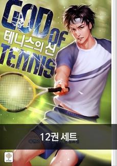 테니스의 신 세트