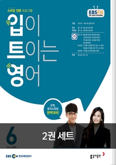 입트영 + 귀트영 세트 (EBS 방송교재 2020년 6월호)