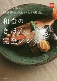 [해외]和食のきほん,完全レシピ 「分とく山」野崎洋光のおいしい理由.