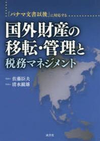 「パナマ文書以後」に對應する國外財産の移轉.管理と稅務マネジメント