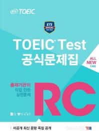 ETS TOEIC Test 공식문제집 RC