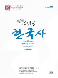 강민성 한국사 실전 동형 모의고사 Season. 1(2020)