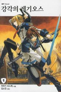 강각의 레기오스. 1(엔티노벨(NT Novel))