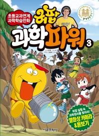 허팝 과학파워. 3(허팝 학습만화 시리즈)
