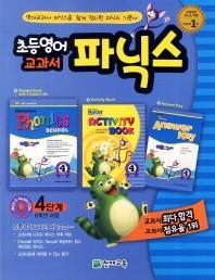 초등영어교과서 파닉스4단계(6학년과정)(2021)(CD2장포함)