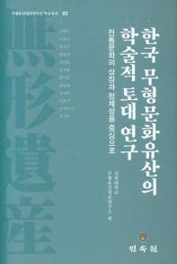한국 무형문화유산의 학술적 토대 연구(무형유산정보연구소 학술총서 3)(양장본 HardCover)