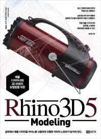 Rhino 3D5 Modeling