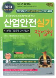 산업안전실기 작업형(2013) 6판 1쇄