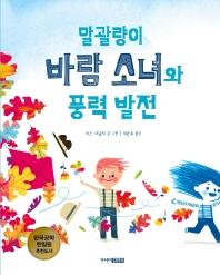 말괄량이 바람 소녀와 풍력 발전(어린이 공학자 8)