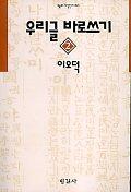 우리글 바로쓰기 2(오늘의사상신서 154)