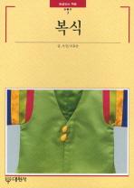 복식(빛깔있는책들 7)
