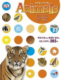 비주얼 스티커북: Animals 동물