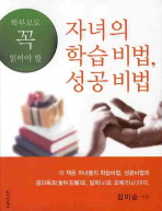자녀의 학습비법 성공비법(학부모도 꼭 읽어야 할)