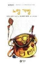 노랑 가방(일공일삼 8)