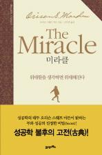 미라클(THE MIRACLE)