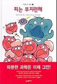 피는 부지런해(네버랜드 과학그림책 8)