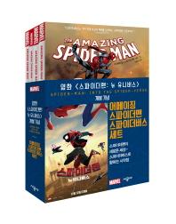 어메이징 스파이더맨 스파이더버스 세트(마블 나우!)(시공 그래픽 노블)(전4권)