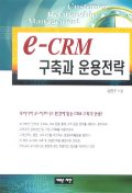 e-CRM 구축과 운용전략
