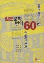 일본문학 번역 60년 현황과 분석: 1945-2005