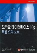 오라클 데이터베이스 10g 핵심요약노트