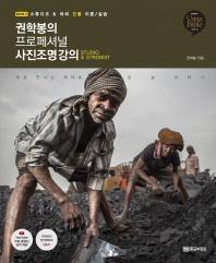 권학봉의 프로페셔널 사진조명 강의. 2(Using Bible 시리즈 34)