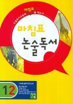 마침표 논술독서 12