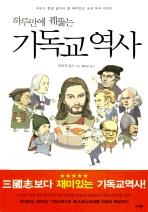 기독교 역사(하루만에 꿰뚫는)