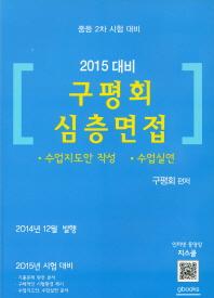 구평회 심층면접(2015 대비)