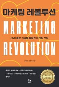 마케팅 레볼루션