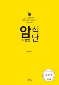 암식단 작성법(2019)(개정판)(양장본 HardCover)