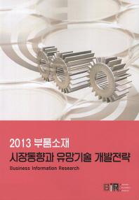 부품소재 시장동향과 유망기술 개발전략(2013)