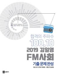 김일영 FM사회 기출문제완성(2019)
