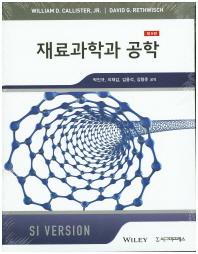 재료과학과 공학(9판)