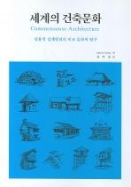 세계의 건축문화(건축환경선서 33)