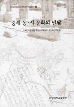 중세 동 서 문화의 만남(아시아아메리카문제연구총서 1)