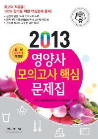 영양사 모의고사 핵심 문제집(2013)