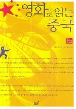영화로 읽는 중국(중국현대문학 문화 2)