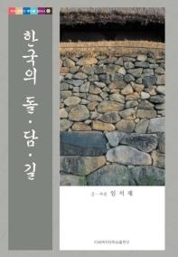 한국의 돌 담 길